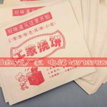 供应汉堡纸-锅魁防油纸袋-土家烧饼纸袋
