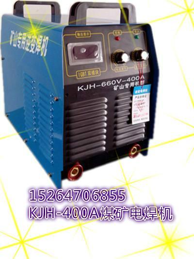 KJH-500A矿井专用电焊机销售