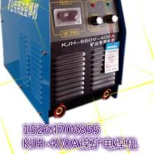 供应哈密KJH-315逆变电焊机.大同KJH电焊机销售,380V/660V逆变焊机图片