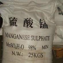 供应硫酸锰报价98硫酸锰硫酸锰品牌