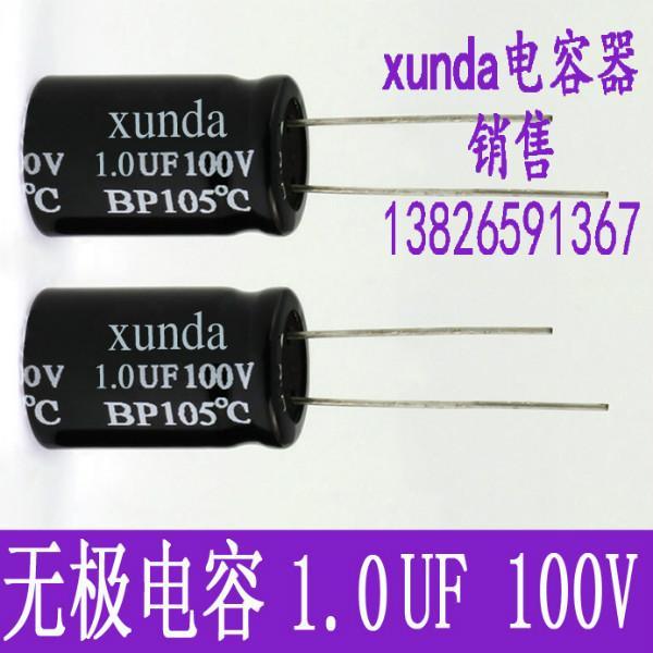 供应用于电声喇叭配件|HiFi发烧|精度±10%的无极性电解电容1.0UF100V