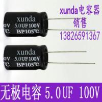 供应无极性电解电容5.0UF100V音响专用无极性电容HiFi发烧电容 精度±10