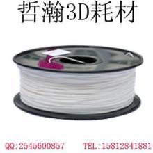 供应PLA材质生物可降解3D打印耗材