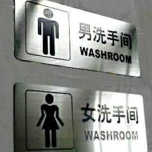 供应不锈钢卫生间牌,高档洗手间标志牌,成都公共厕所标识批发批发