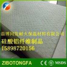 供应厂家供应优质硅酸铝板-硅酸铝板