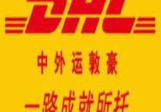 北京国际快递物流货运有限公司简介