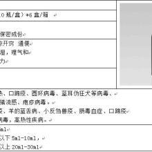 供应纯中药抗病毒制剂——ok12