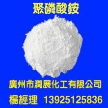 供应用于阻燃剂的木料阻燃材料剂聚磷酸铵
