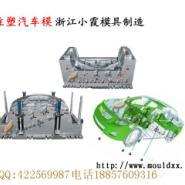 台州塑料模具塑料注射汽配模具图片