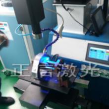 供应首饰光纤激光焊接机/正信手持式光纤激光焊接机批发