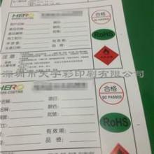 供应印刷卷筒化学标签化学用品不干胶工业化学制品标签不干胶定做