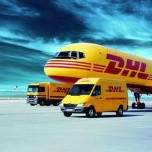 北京DHL国际快递|朝阳DHL国际快电话|北京DHL快递电话|北京国际快递电话|北京国际快递批发