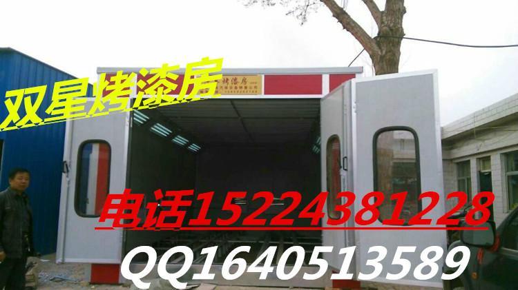 供应山东烟台烤漆房,烤漆房行业专用设备,烤漆房行情/报价