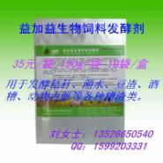 红薯渣饲料发酵剂图片