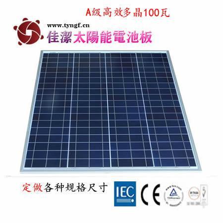 供应佳洁100W太阳能电池板 佳洁牌100W太阳能电池板 佳洁牌100W多晶太阳能电池板