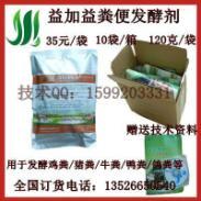 猪粪有机肥发酵剂图片