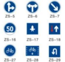供应交通指示标志