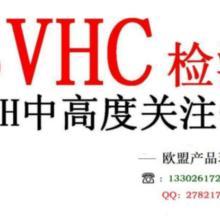 供应欧盟REACH198SVHC检测REACH197项SVHC192项SVHC191项检测报告清单批发