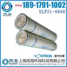 供应ULP21-2521国产反渗透膜RO复合膜元件沃顿工业膜沃顿通用膜图片