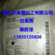 巴斯夫抗氧剂1076图片