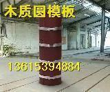 供应圆柱子模板,北京腾华圆模板图片,木质圆弧模板价格,异形模板