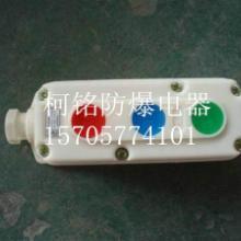 供应防爆按钮开关/防爆控制按钮LA5821-3报价/防爆按钮供应商批发