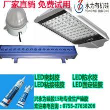 led密封胶led防水硅胶,led粘接硅胶led固定硅胶-兴永为硅胶