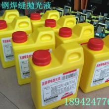 供应威海不锈钢产品表面处理液,不锈钢焊道处理液