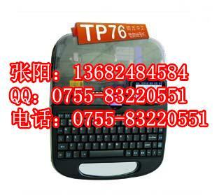 供应硕方打号机TP76高速电脑线号机