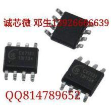 供应用于的CX8505车充IC集成电路贴片IC批发