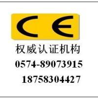 宁波注塑机要做CE认证/选了好多家