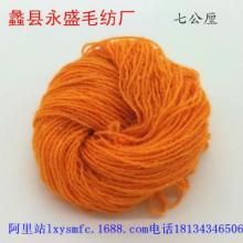 供应涤纶毛线七公厘