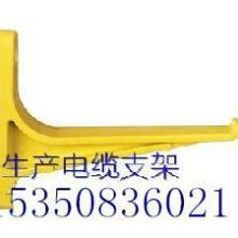 供应复合SMC玻璃钢电缆支架厂家价格图片