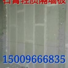 供应用于宾馆房间隔断 KTV包间 学校的GRC轻质隔墙板