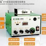 供应自动出锡机374 全自动送锡机CXG374 全自动送锡系统