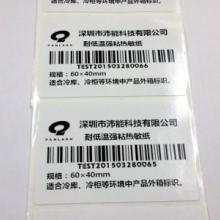 供应耐低温强粘热敏纸标签