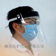 供应医用防护面罩价格