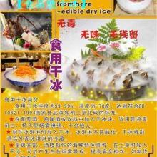 供应西宁刺身干冰效果特色菜
