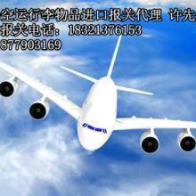 供应纺纱设备进口报关公司(上海机场代理清关通关搞定费用)批发