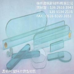 供应PC塑料垫片,PC绝缘垫片,PC绝缘片,进口PC塑料片模切冲型批发