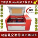 供应科良350工艺品激光雕刻切割机小型激光雕刻机价格皮革激光雕刻机价格