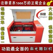 科良350工艺品激光雕刻切割机机图片