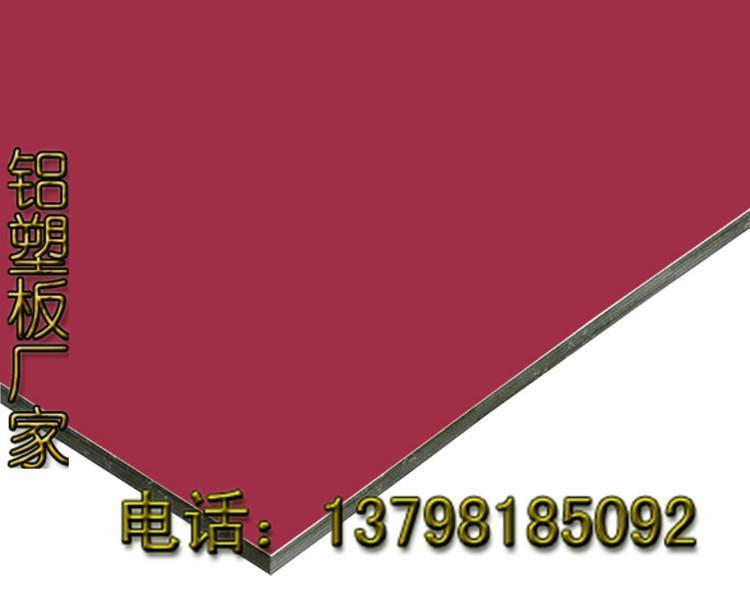 供应厂家直销各种规格幕墙外墙铝塑板,可免费切割 铝型材封板专用板材,铝塑板价格,氟碳铝塑板厂家