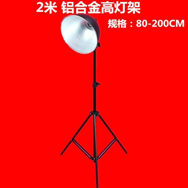 供应2米高广口灯高灯具专业摄影灯具E27通用摄影器材YY网络主播补光灯