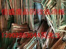 深圳电路板回收图片/深圳电路板回收样板图 (3)