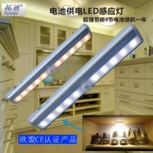 供应LED衣柜感应灯电池楼道灯厂家直销