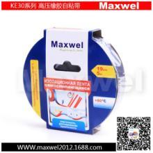 供应高压自粘胶带,KE10高压防水,绝缘防水胶带,Maxwel防水胶带KE10
