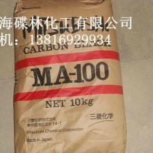 供应碳黑/日本三菱碳黑MA100