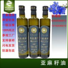 供应亚麻油优选保健食用油