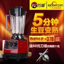供应万卓Mini现磨豆浆机,商用现磨豆浆机